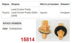 NAck 15814 Клипса   Обшив./молдин, 2 и более шляпок