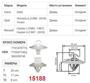 ОРИГИНАЛ 71188 Клипса   Обшив./молдин, 2 и более шляпок