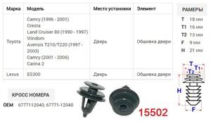 NAck 15502 Клипса   Обшив./молдин, 2 и более шляпок
