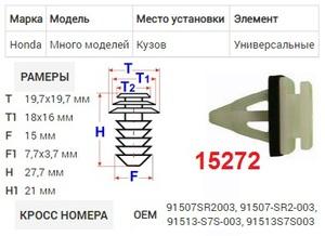 NAck 15272 Клипса   Обшив./молдин, 2 и более шляпок