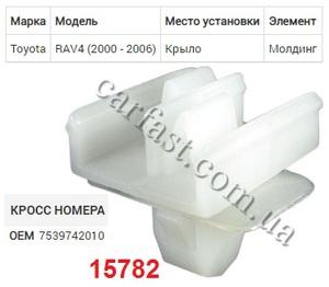 NAck 15782 Клипса   Обшив./молдин, 2 и более шляпок