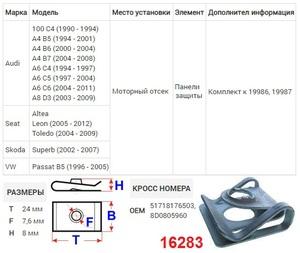 NAck 16283 ЗАКЛАДНЫЕ   Под саморез A* / ST* / SK*SUB / VW*P5   Защита моторн.отсека (металл)(к-кт к винту 19986, 19987)