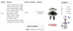 ОРИГИНАЛ 11223 Клипса   Распор