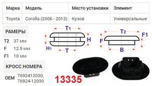 NAck 13335 Клипса   Заглушка