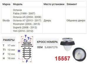 NAck 15557 Клипса   Обшив./молдин, 2 и более шляпок