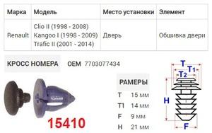 NAck 15410 Клипса   Обшив./молдин, 2 и более шляпок